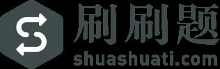 logo - 刷刷题