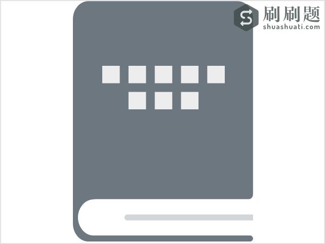 初级出版资格证题库 - 刷刷题